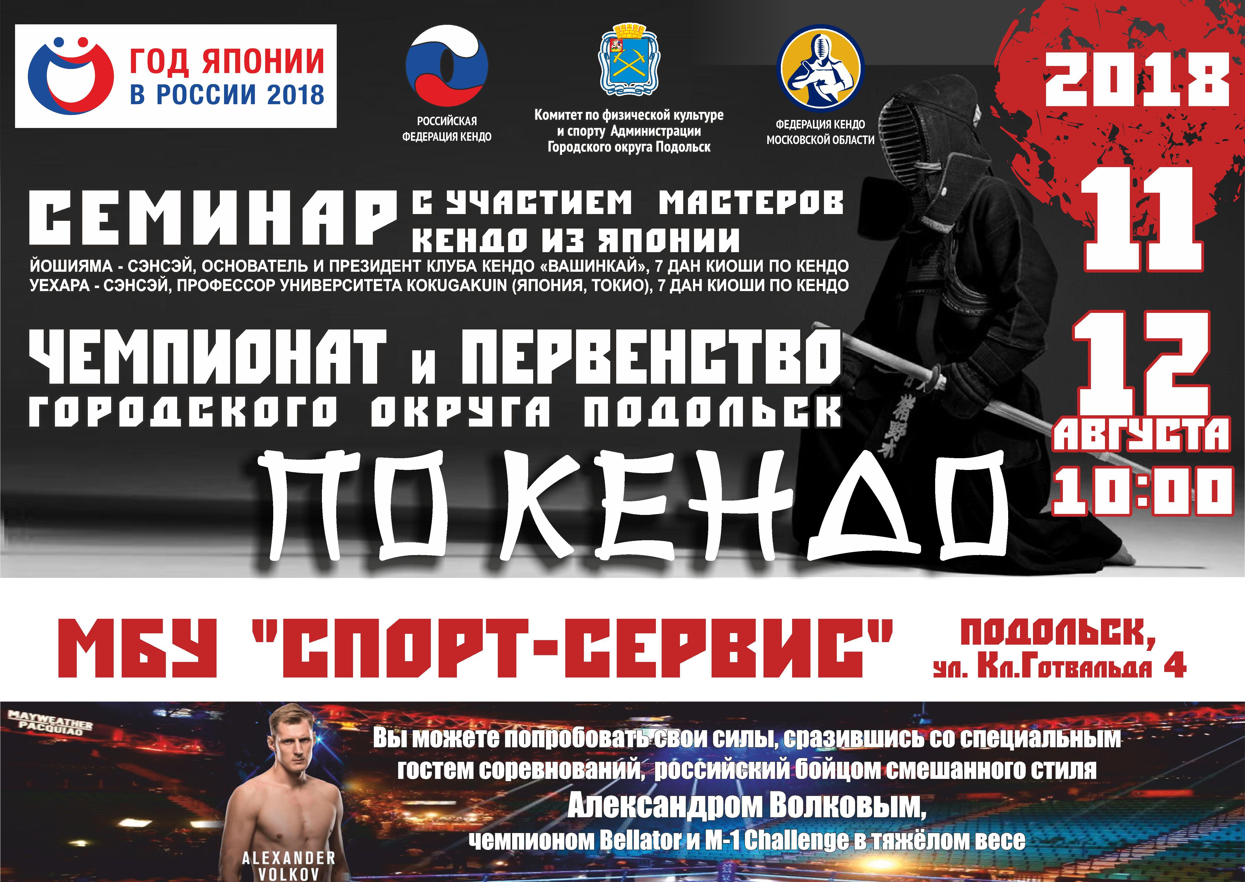 Семинар, Чемпионат и Первенство Подольск. Гость Александр Волков